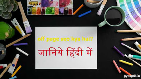 Off page seo kya hai? जानिये हिंदी में - २०२०