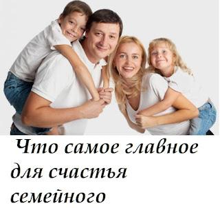 Что самое главное для счастья семейного