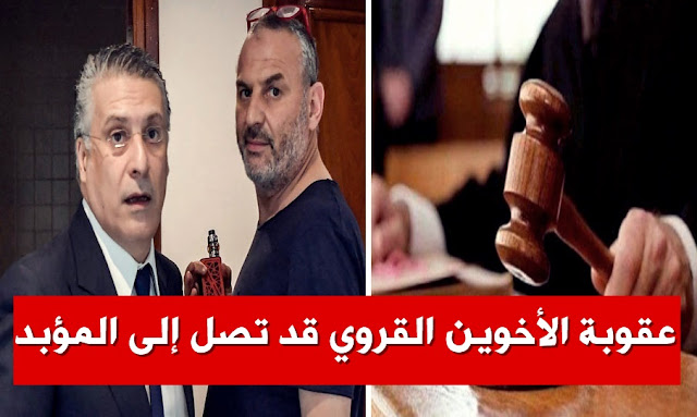 التهم الموجهة إلى الأخوين القروي وعقوبتهما قد تصل الى المؤبد