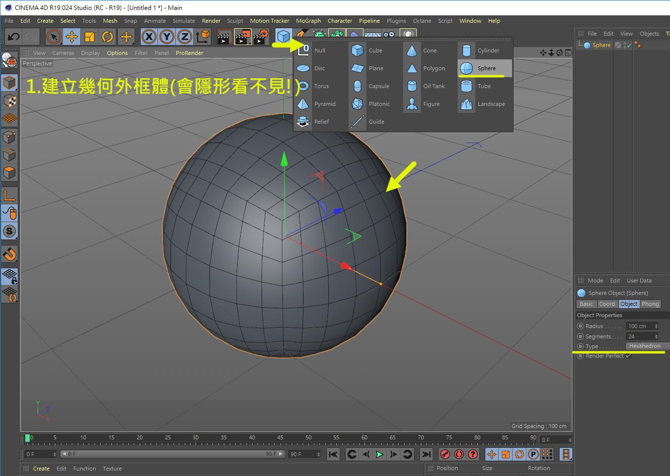 圓球內幾何擠壓物件 01.