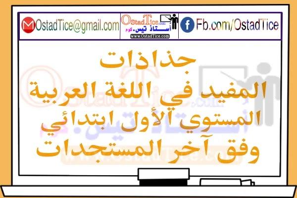 جذاذات المفيد في اللغة العربية المستوى الأول | جميع الوحدات