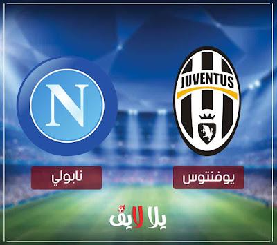 مشاهدة مباراة يوفنتوس ونابولي بث مباشر اليوم في الدوري الايطالي