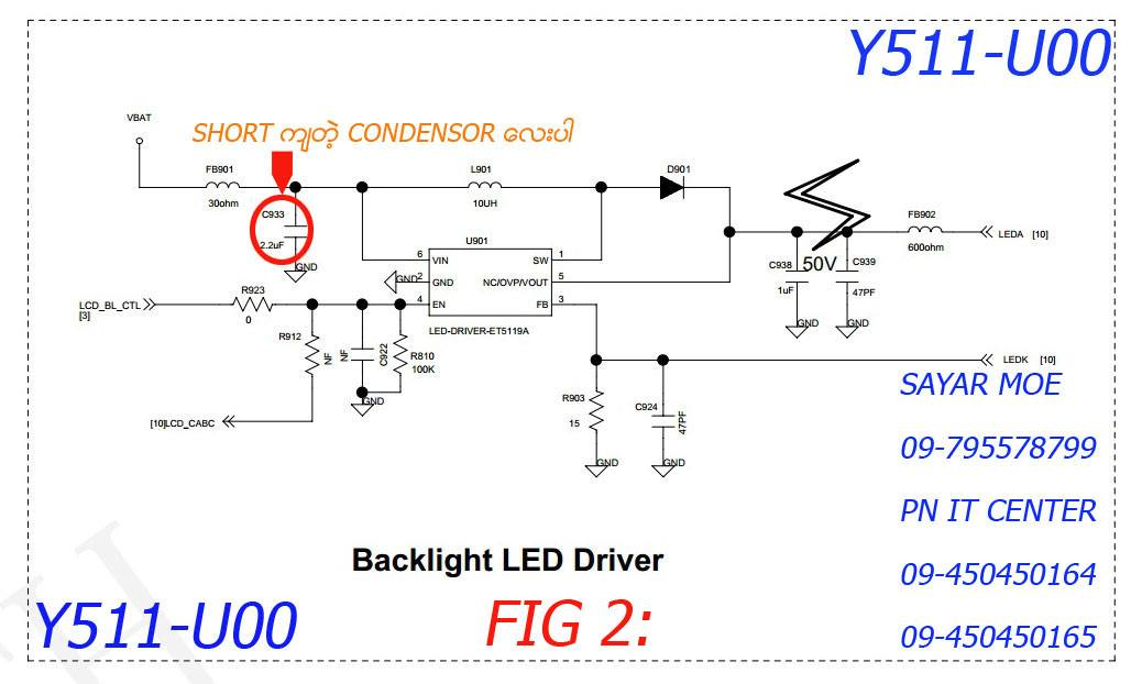 HUAWEI Y511U00 VBAT Short solution