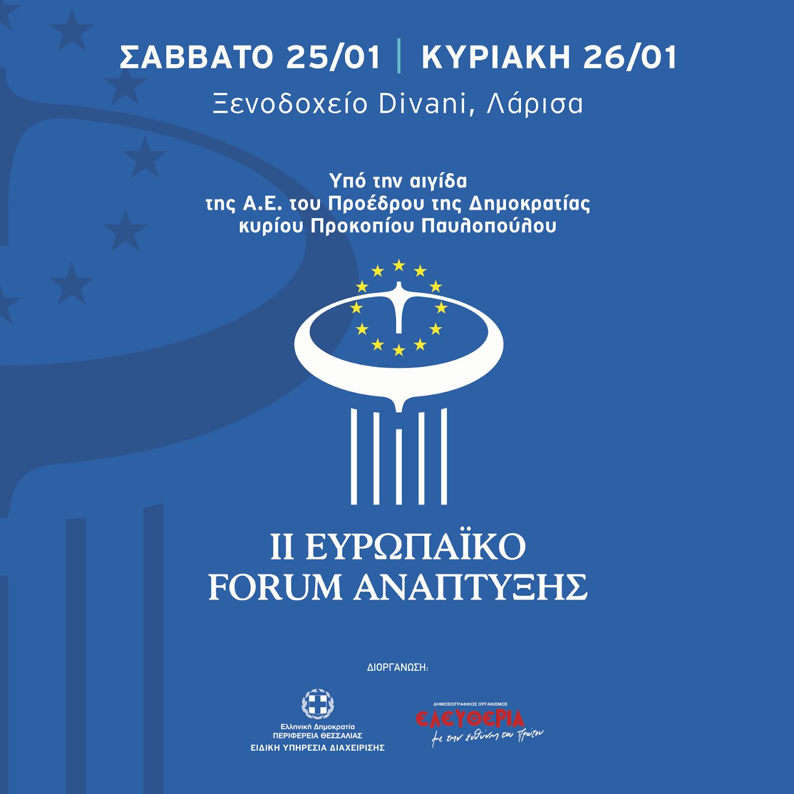 II Ευρωπαϊκό Forum Ανάπτυξης στη Λάρισα