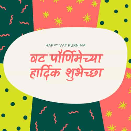 Vat Purnima Quotes in Marathi