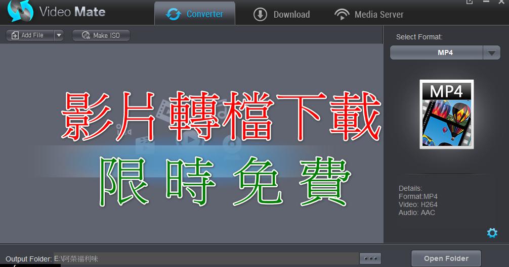 [限時免費] Videomate - 影片轉檔兼線上下載工具 (2018.07.28止) - 阿榮福利味 - 免費軟體下載
