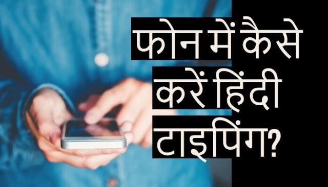 मोबाइल में करना चाहते हैं Hindi Typing, तो सेटिंग में जाकर ऐसे करें एक्टिव