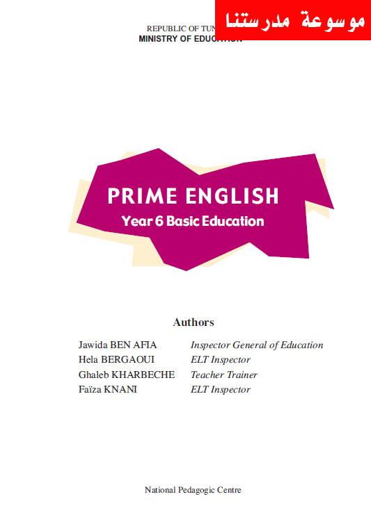 تحميل كتاب english world 8