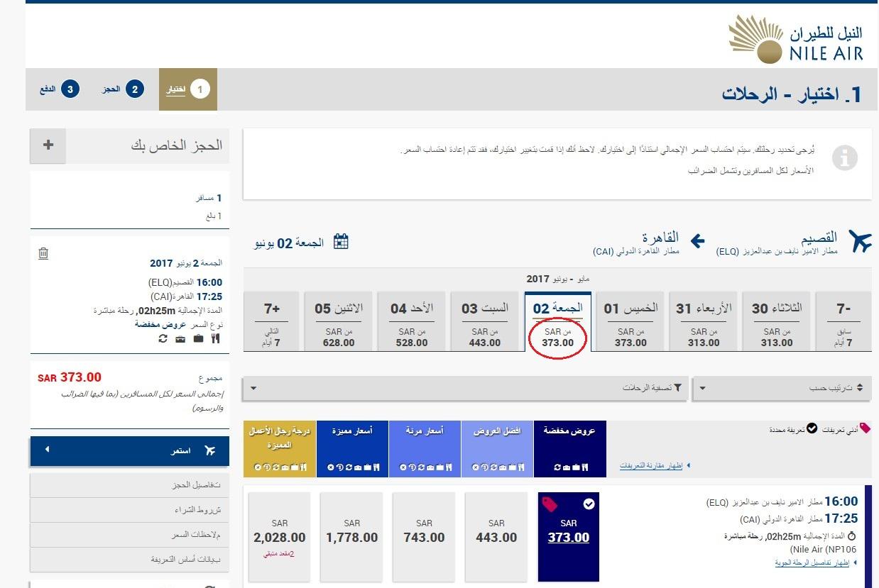 الحجز الان ولفترة محدودة يمكنك السفر من المملكة العربية السعودية لمصر ب 300 ريال فقط - بادر بالتسجيل والحجز الكترونيا هنا