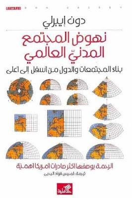 نهوض المجتمع المدني - بناء المجتمعات والدول من أسفل إلى أعلى pdf دون إيبرلي