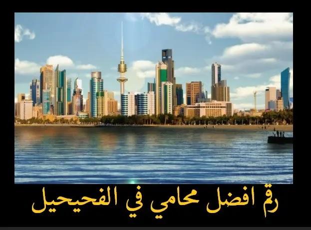 رقم افضل محامي في الفحيحيل الكويت