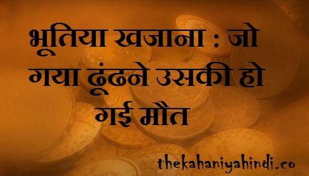 5+  Bhuto ki Kahaniya Hindi me | भूतिया खजाना ~ thekahaniyahindi