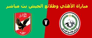 لايف الأن مشاهدة مباراة الأهلي وطلائع الجيش بث مباشر اليوم 5-12-2020 في نهائي كأس مصر بدون تقطيعااات نهائياً
