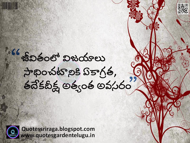 Best Telugu Quotes Good Reads Inspirational Quotes 451 with HD wallpapers images