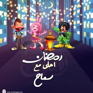 رمضان احلى مع سماح