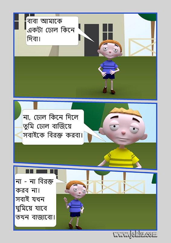 Give me a drum Bengali joke