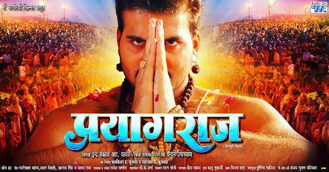 Arvind Akela Kallu - Prayagraj Bhojpuri Movie