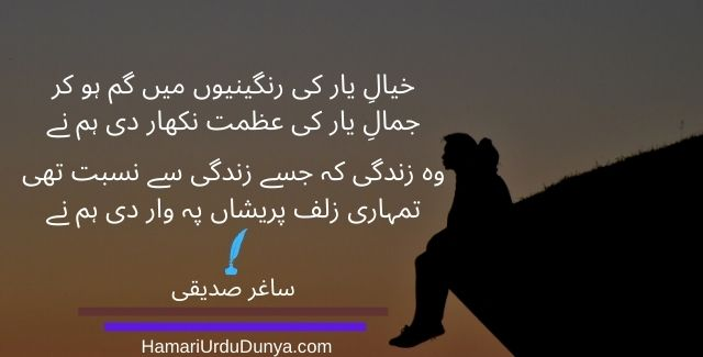 Sad Poetry - Urdu Sad Poetry - Sad Shayari SMS