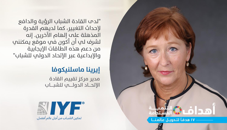 إيرينا ماسلنيكوفا مديراً لمركز الاتحاد الدولي للشباب لتقييم القادة