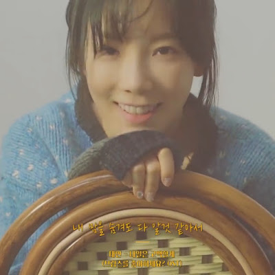 SNSD Taeyeon Do You Like Brahms OST