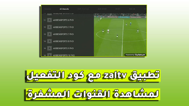 تحميل تطبيق zaltv apk مع الكود الخاص بالتفعيل لمشاهدة قنوات العالم المشفرة مجانا