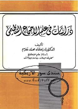 كتاب السلوك التنظيمي احمد ماهر pdf