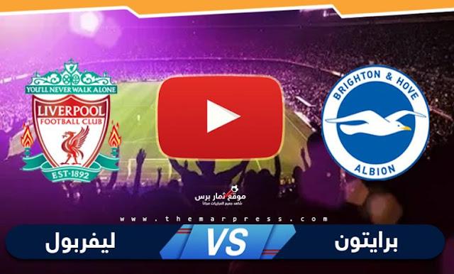 موعد مباراة برايتون وليفربول بث مباشر بتاريخ 28-11-2020 الدوري الانجليزي