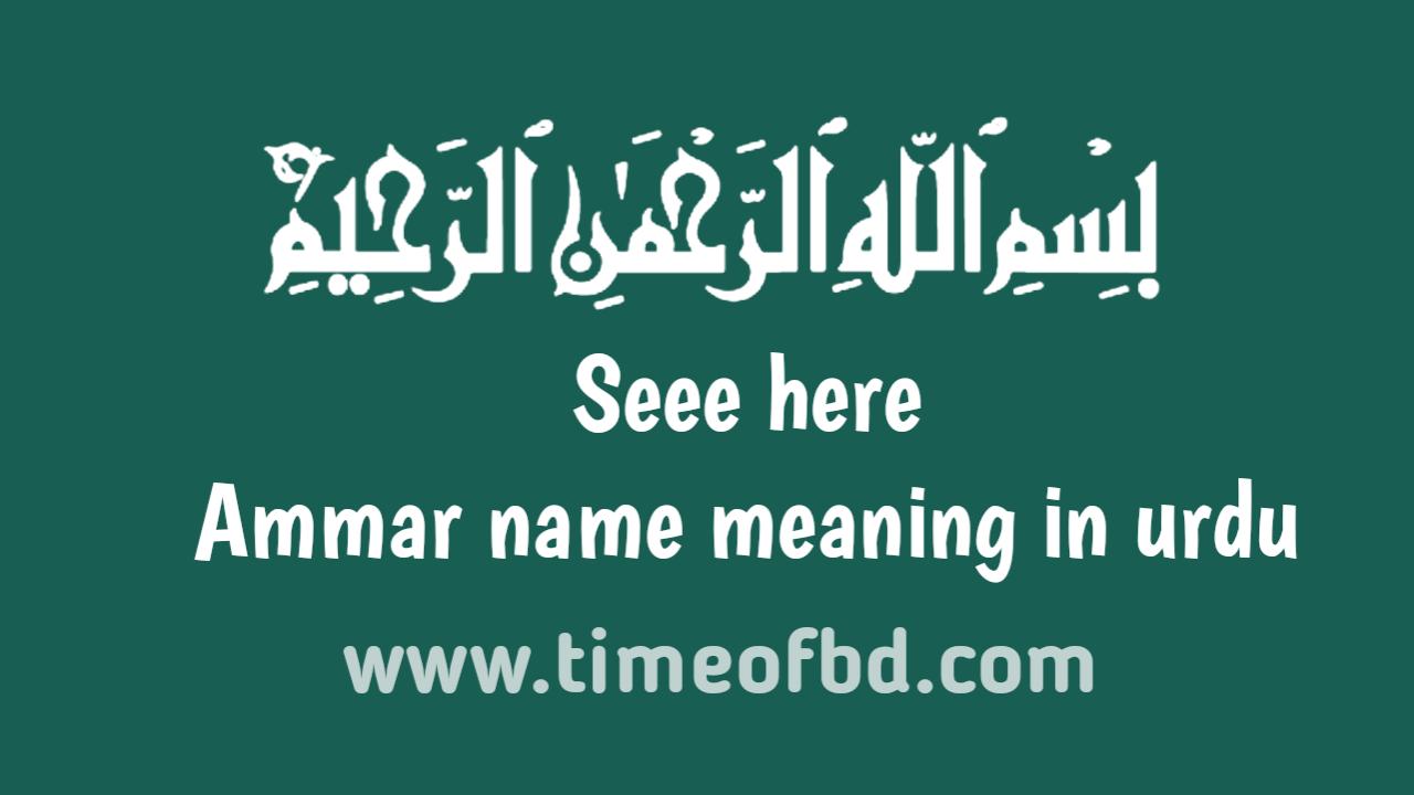 Ammar name meaning in urdu, عمرو نام کے معنی اردو میں