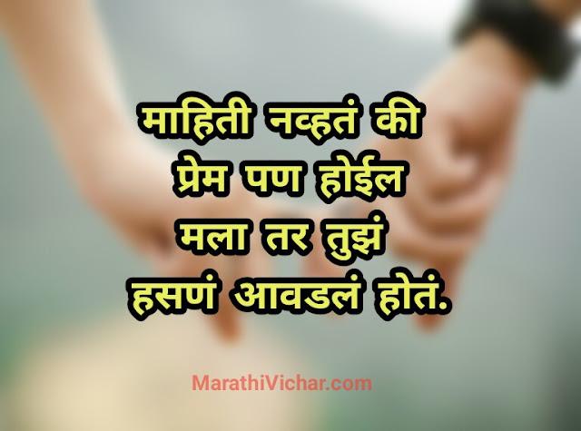 prem marathi status