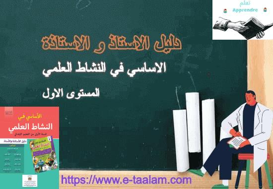 دليل الأستاذ والأستاذة : الاساسي في النشاط العلمي  للسنة الاولى من التعليم الابتدائي -طبعة شتنبر -2019