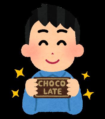 嬉しそうにチョコレートを持っている人のイラスト(男性)