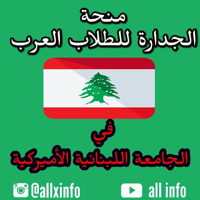 منح الجدارة للطلاب العرب في الجامعة اللبنانية الأميركية.
