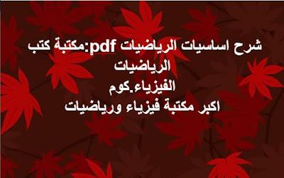 شرح اساسيات الرياضيات pdf