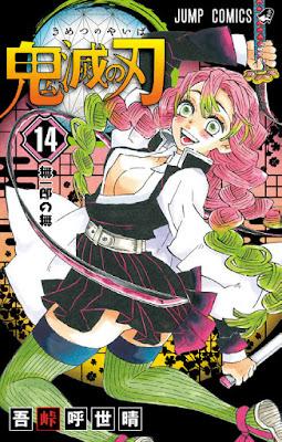 鬼滅の刃 コミックス 第14巻   吾峠呼世晴(Koyoharu Gotōge)   Demon Slayer Volumes   Hello Anime !