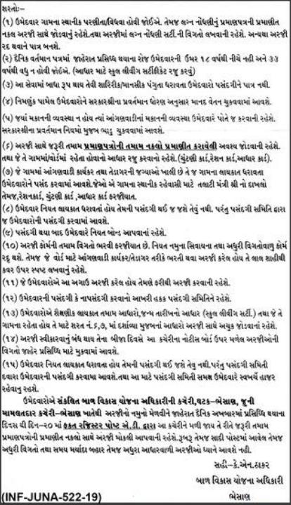 anganwadi-bhesan-02