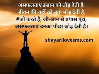 Motivational Shayri