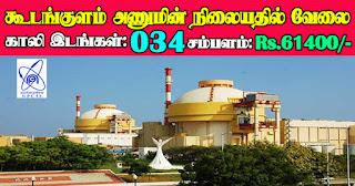NPCIL KKNPP Recruitment 2021 34 Engineer Posts