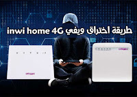 ثغرة الحصول على كلمة سر ويفي انوي inwi home 4G بسهولة
