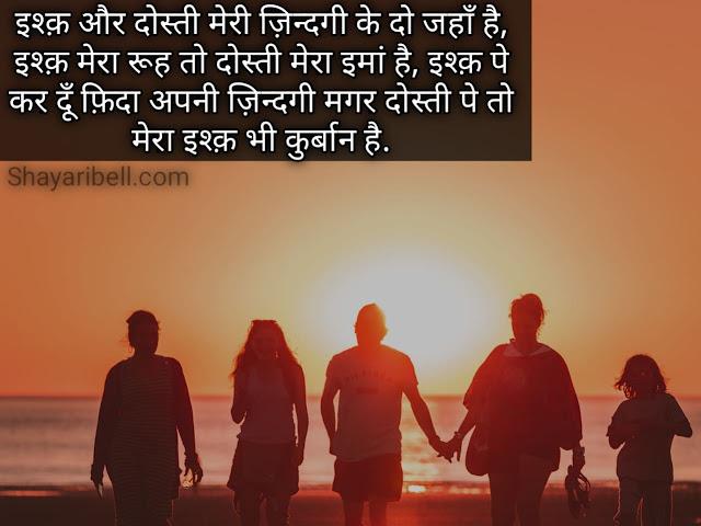 Sad Shayari on Dosti, Friendship Shayari, Dosti Shayari, Friendship Shayari in Hindi, Dosti Shayari in Hindi, shayari on friends in Hindi, shayari on friendship in Hindi, shayari on friends, shayari on friendship