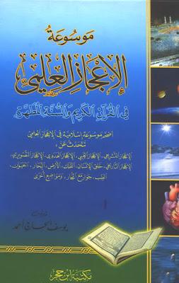 موسوعة الإعجاز العلمي في القرآن الكريم والسنة المطهرة - يوسف الحاج أحمد