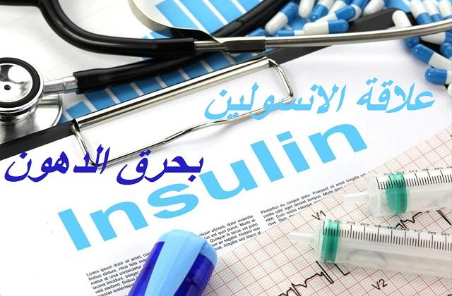 علاقة الانسولين بحرق الدهون
