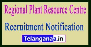 Regional Plant Resource Centre RPRC Recruitment Notification 2017