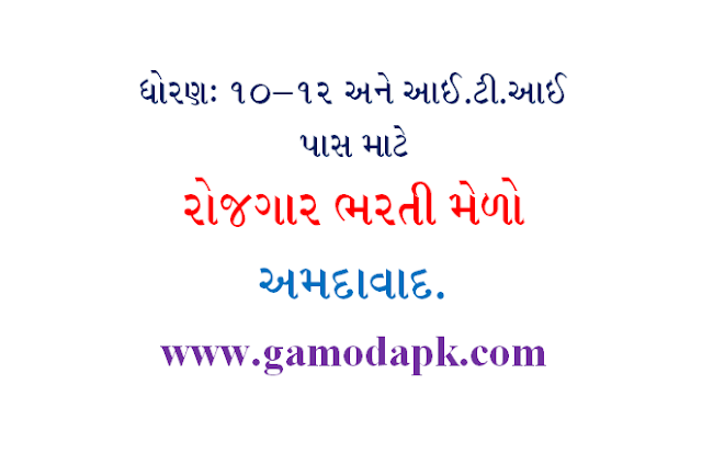 "Employment and Training Department Ahmedabad ""Apprentice / Rozgaar Bharti Mela"""
