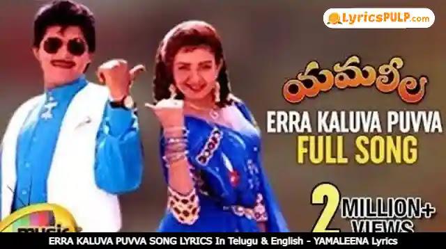 ERRA KALUVA PUVVA SONG LYRICS In Telugu & English - YAMALEENA Lyrics