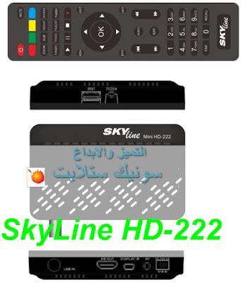 فلاشة  الاصلية SkyLine HD-222