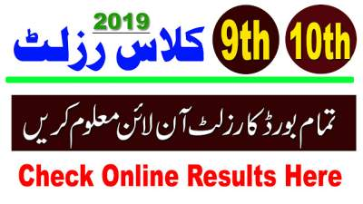 Punjab Boards 9th,10th Class Result 2020
