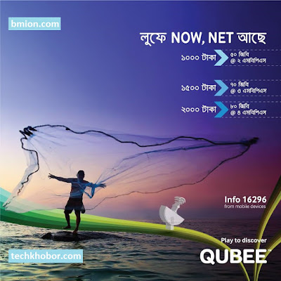 Qubee-Postpaid-Offer-Monthly-Packages-2Mbps-50GB-1000TK-3Mbps-70GB-1500Tk-4Mbps-80GB-2000TK