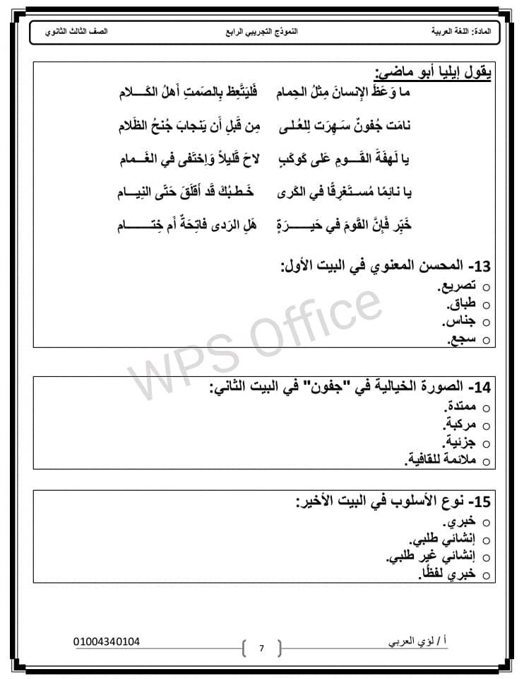 نماذج امتحان لغة عربية الثانوية العامة 2021 7