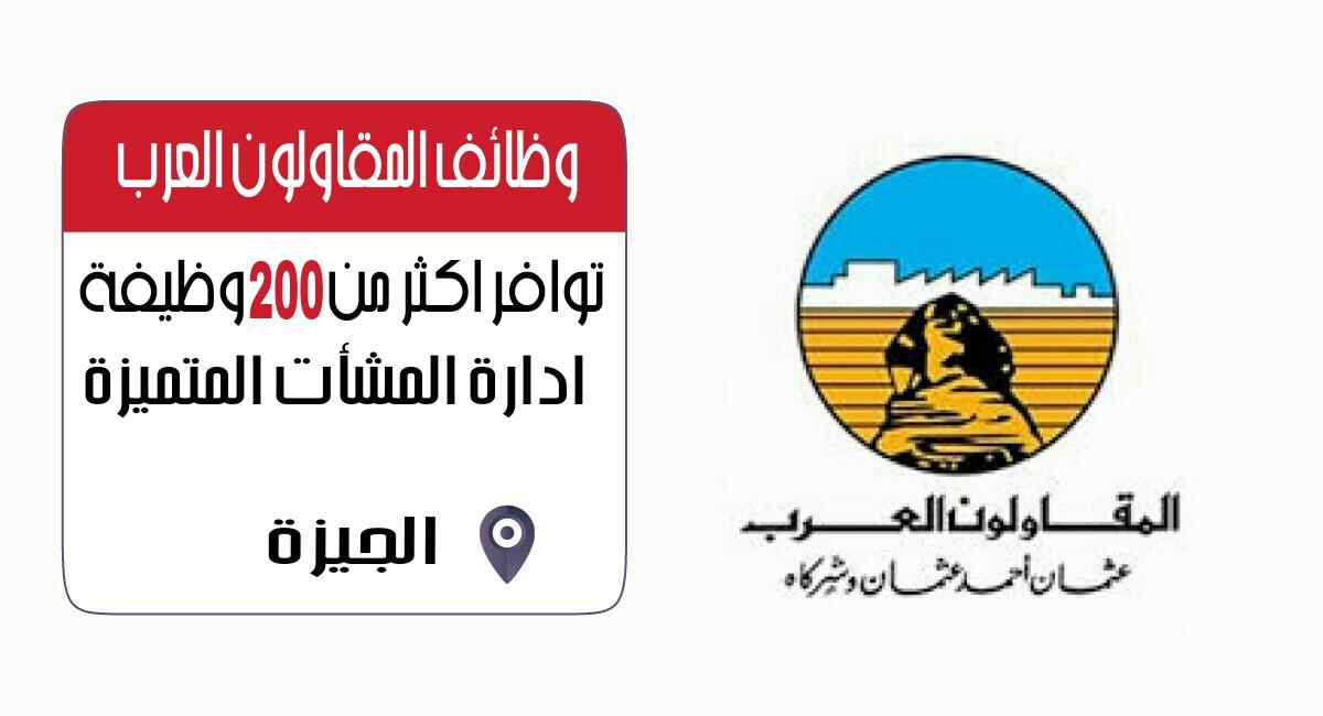 d44615c4d اعلان وظائف المقاولون العرب