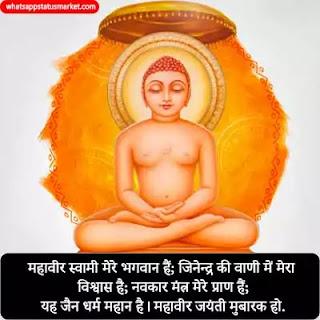 mahavir jayanti wishes image